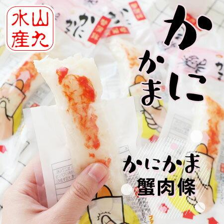日本 山九水產 蟹肉條 50g 真空蟹肉條 蟹條 蟹肉 蟹肉棒 蟹棒 火鍋 泡麵【N102940】