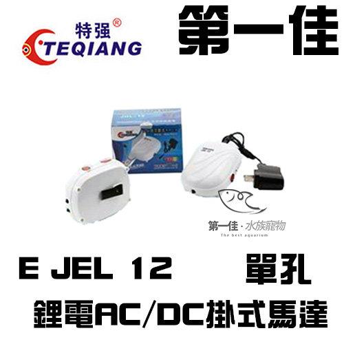 [第一佳 水族寵物]中國TEQIANG特強鋰電AC/DC掛式馬達E JEL 12單孔打氣機不斷電空氣幫浦免運費