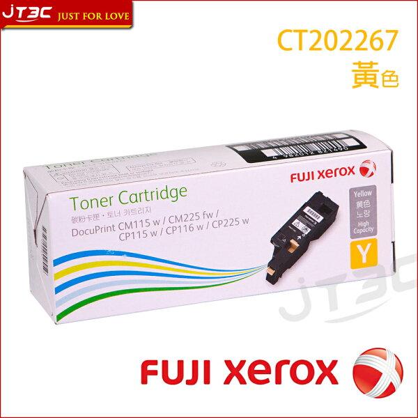 【滿3千15%回饋】FujiXerox富士全錄CT202267原廠黃色高容量碳粉(1400張)※回饋最高2000點