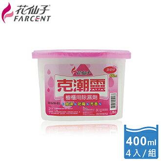 【克潮靈】櫥櫃專用除濕劑400ml-玫瑰香(4入/組) DD5012PCF