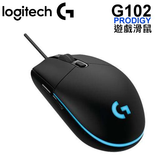 Logitech 羅技 G102 PRODIGY 有線遊戲滑鼠 提升準確度 回報速率比標準滑鼠快 8 倍