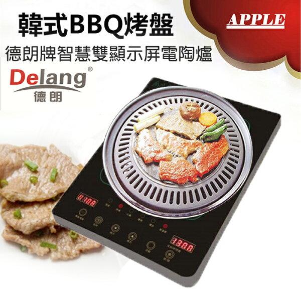 快樂老爹:【德朗牌】智慧雙顯示屏電陶爐API9818+BBQ烤盤
