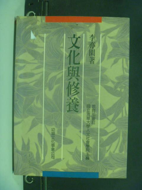 【書寶二手書T3/大學社科_HMB】文化與修養_李亦園
