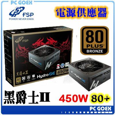 ☆pcgoex軒揚☆全漢HGE黑爵士II450W80PLUS銅牌電源供應器
