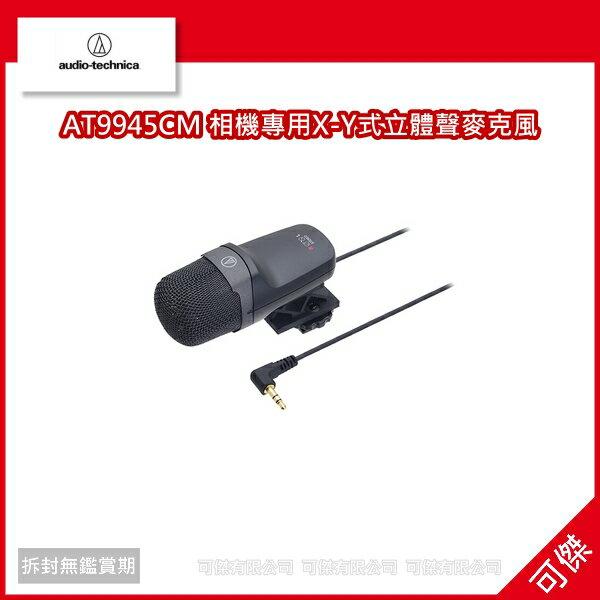 <br/><br/>  可傑  鐵三角 日本 audio-technica AT9945CM 相機專用X-Y式立體聲麥克風<br/><br/>