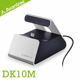 【Avantree Micro USB手機/平板直立式充電底座(DK10M)】適用HTC/Samsung/LG,Sony等其他Micro插頭 【風雅小舖】