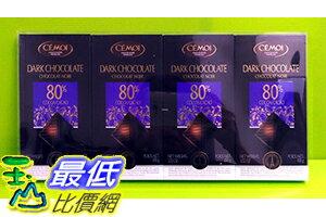 [105限時限量促銷] COSCO CEMOI 80%黑巧克力 (100g X4 條) C92110
