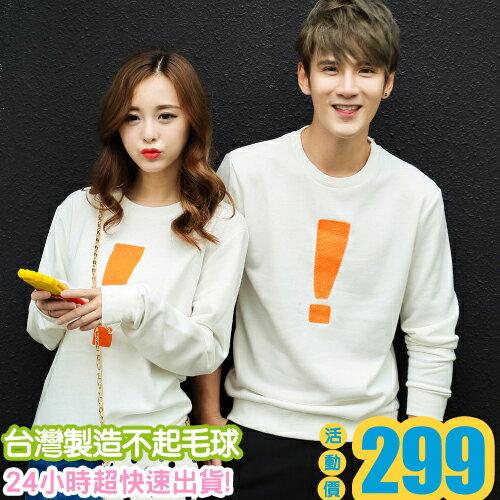 ◆快速出貨◆刷毛T恤 圓領刷毛 情侶T恤 暖暖刷毛 MIT台灣製.驚嘆號【YCS136】可單買.艾咪E舖 1