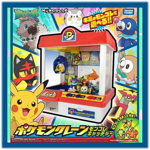 日本神奇寶貝 皮卡丘 抓娃娃機