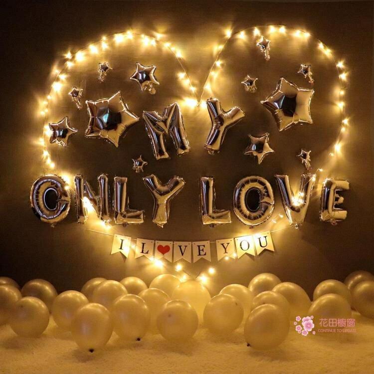 氣球 七夕布置情人節裝飾求婚表白浪漫房間驚喜戀愛周年告白氣球紀念日【全館免運 75折鉅惠】