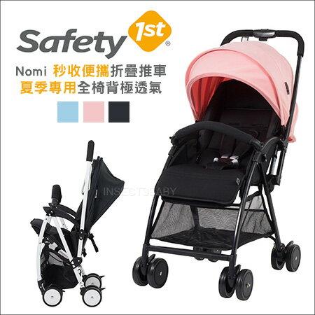 ?蟲寶寶?【美國Safety】夏天新上市 全椅背透氣網布 單手秒收輕巧好攜帶 嬰兒手推車Nomi - Pink 粉