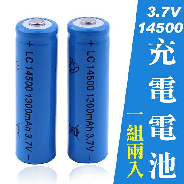 《DA量販店》2顆 BG 14500 充電 鋰電池 充電電池 1300mAh 3.7V(78-0641)