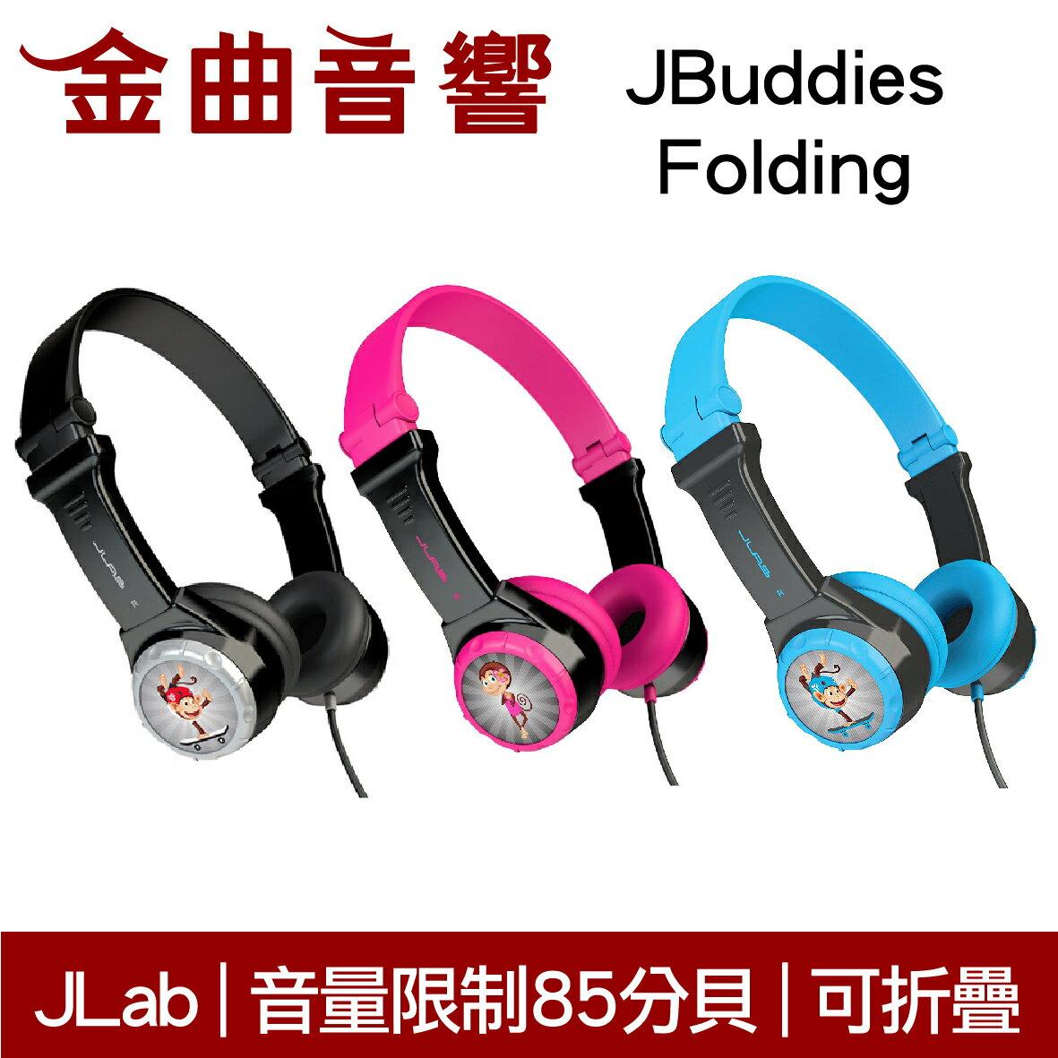 JLab JBuddies Folding 粉色 兒童 耳罩式耳機 | 金曲音響