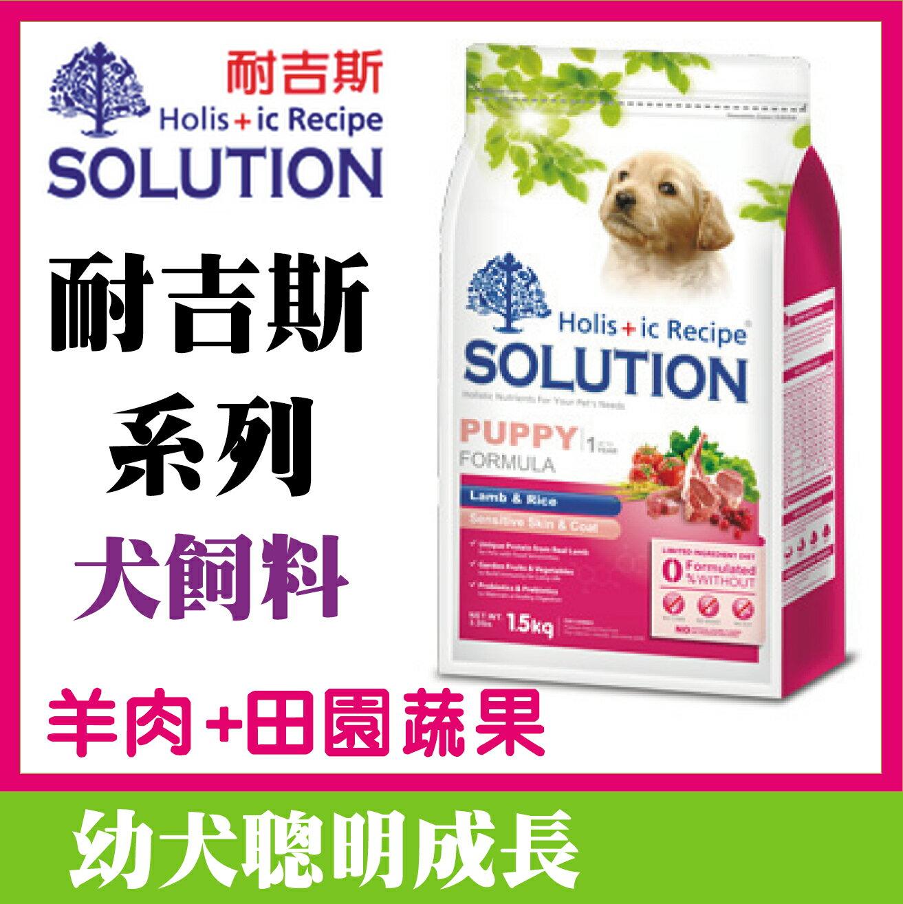 【耐吉斯SOLUTION】幼犬聰明成長配方(羊肉+田園蔬果)狗飼料15kg