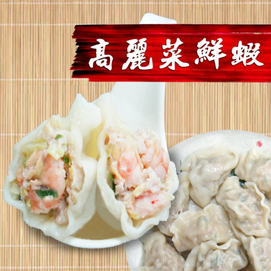 爆料高麗菜鮮蝦水餃 24粒/盒