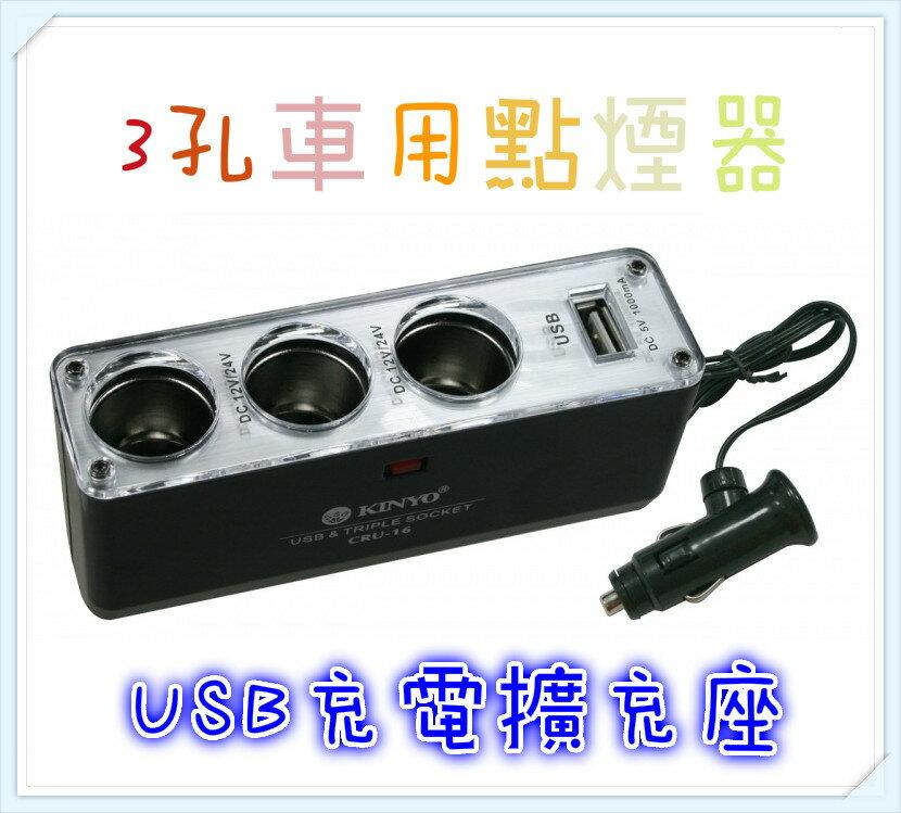 ?含發票?團購價?【KINYO-3孔車用點煙器+USB充電擴充座】?行車紀錄器/車充 /手機/衛星導航/測速器/iphone?