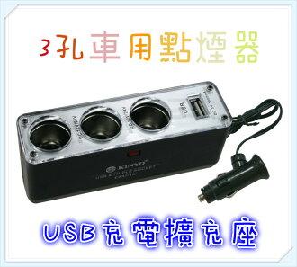 ❤含發票❤團購價❤【KINYO-3孔車用點煙器+USB充電擴充座】❤行車紀錄器/車充 /手機/衛星導航/測速器/iphone❤