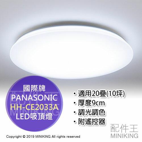 日本代購 空運 2019新款 Panasonic 國際牌 HH-CE2033A LED 吸頂燈 大光量 10坪 日本製