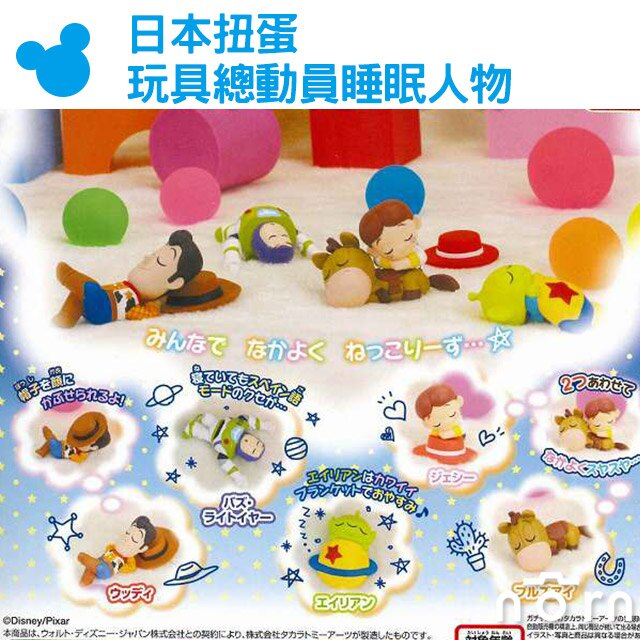 NORNS【日本扭蛋 玩具總動員睡眠人物】轉蛋 立體公仔 玩具 迪士尼皮克斯 睡覺 胡迪三眼怪巴斯光年