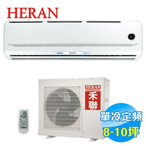 禾聯 HERAN 單冷 定頻 一對一分離式冷氣 HI-63F / HO-632S