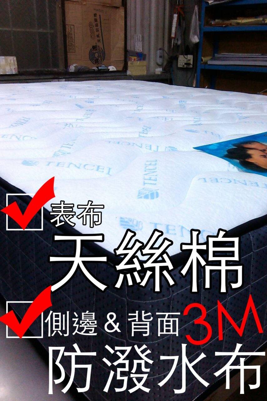 【石川床業 台中-台南】MA-25 布花升級【天絲棉】 6*7尺【2.4mm硬式獨立筒+記憶膠床墊】總高27公分