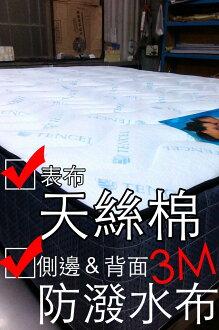 【石川床業 台中-台南】MA-25 破盤價【天絲棉布料】 5尺【2.4mm硬式獨立筒+記憶膠床墊】總高27公分
