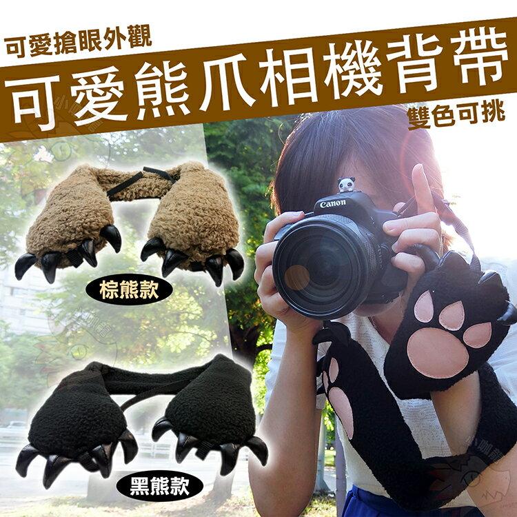 熊爪 可愛 背帶 製 黑熊 棕熊 相機背帶 揹帶 肩帶 CANON 650D 700D 7