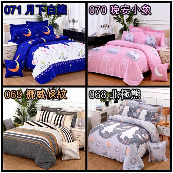 床包 / 雙人尺寸-舒柔棉/天鵝絨棉【2號區.多款可選】內含二個枕套 享眠生活家居