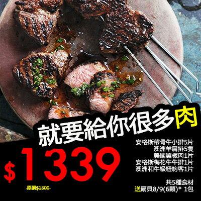 盅龐水產 ~就要給你很多肉~安格斯帶骨牛小排 澳洲羊肩排 美國翼板肉 梅花牛牛排 和牛級紐