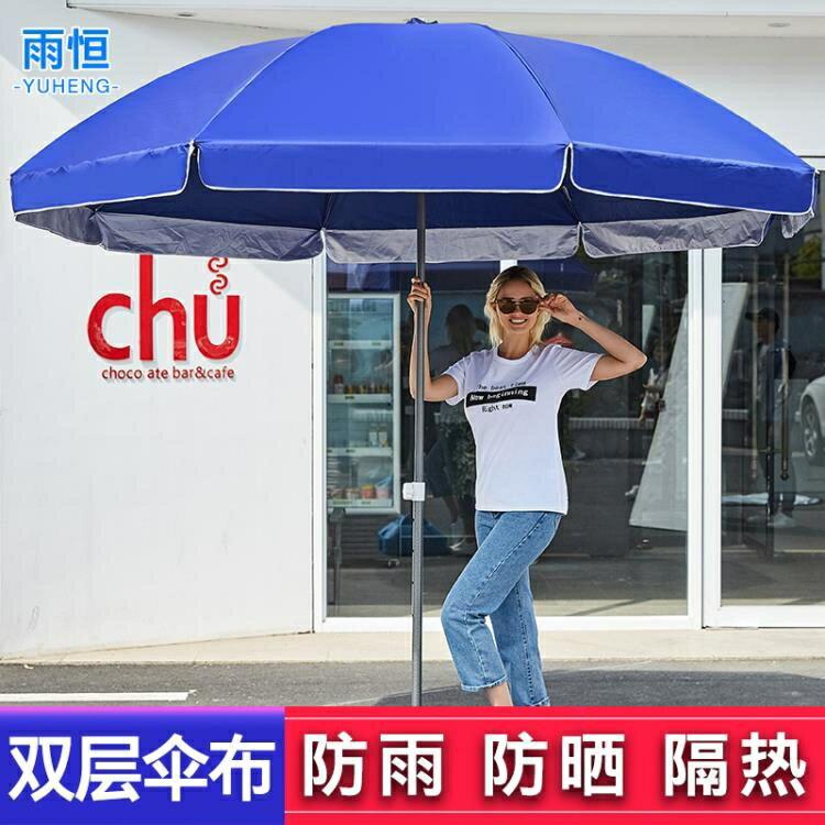 太陽傘遮陽傘大型雨傘超大號戶外商用擺攤傘沙灘傘防曬防雨圓折疊 樂樂百貨