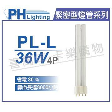 PHILIPS飛利浦 PL-L 36W 840 自然光 4P 緊密型燈管  PH170064