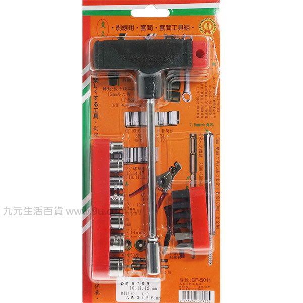 【九元生活百貨】川武CF-5011 T把工具組 多件式工具組 T型套筒 板手
