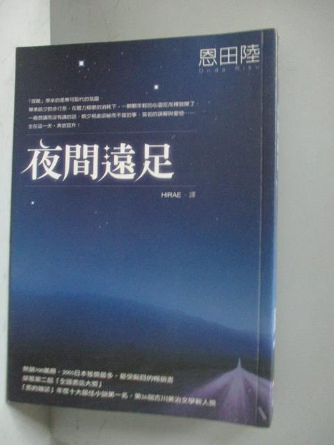 ~書寶 書T3/翻譯小說_MPT~夜間遠足_恩田陸 HIRAE