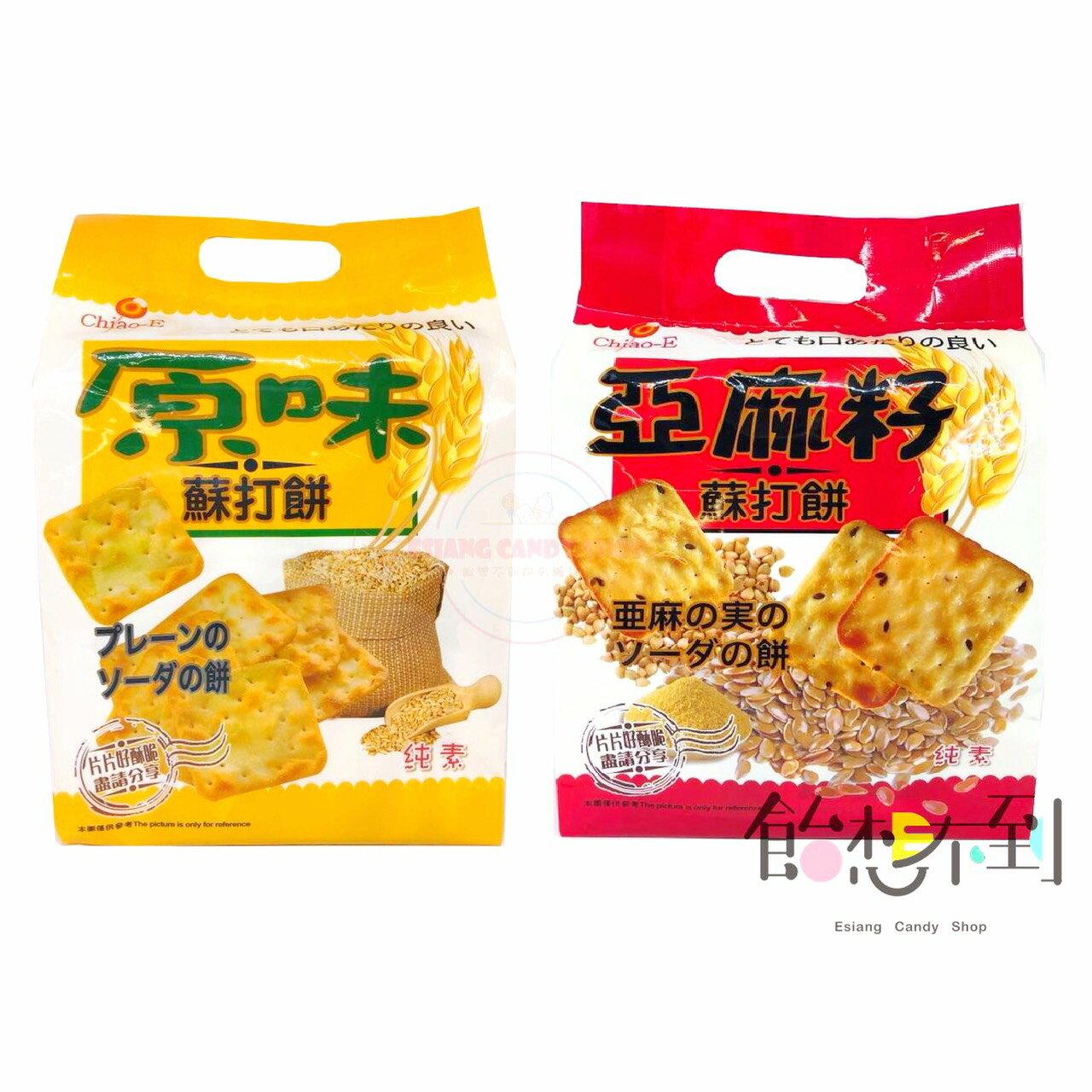 【巧益】原味蘇打餅/亞麻籽蘇打餅252g/包