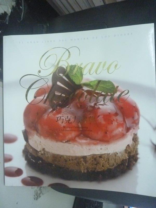 ~書寶 書T6/餐飲_ZCV~Bravo chocolate!巧克力 _安德莉亞.歐爾戴柏
