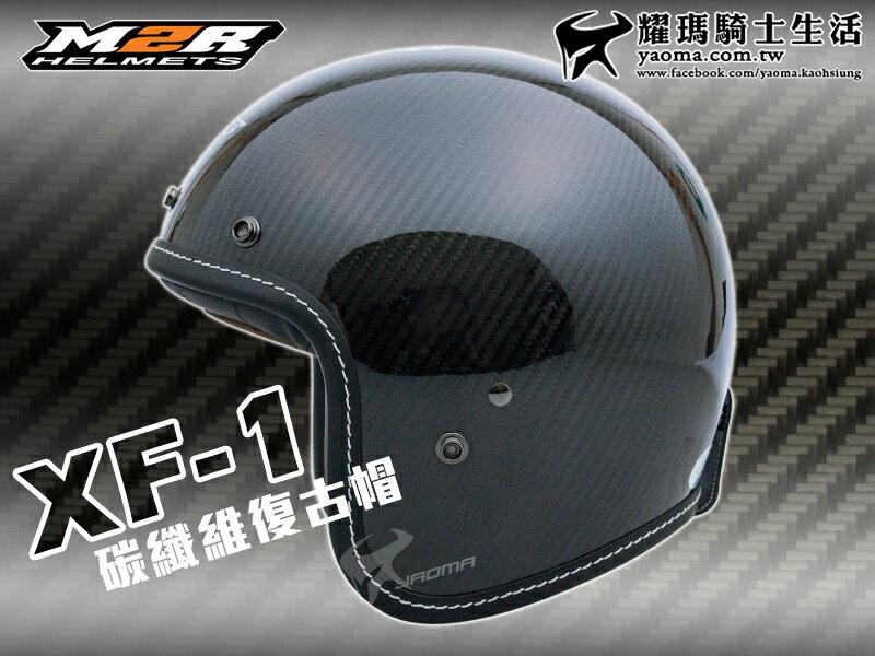 【加贈鏡片】M2R安全帽|XF-1 XF1 碳纖維 原色 復古帽 騎士帽 內襯可拆 『耀瑪騎士生活機車部品』