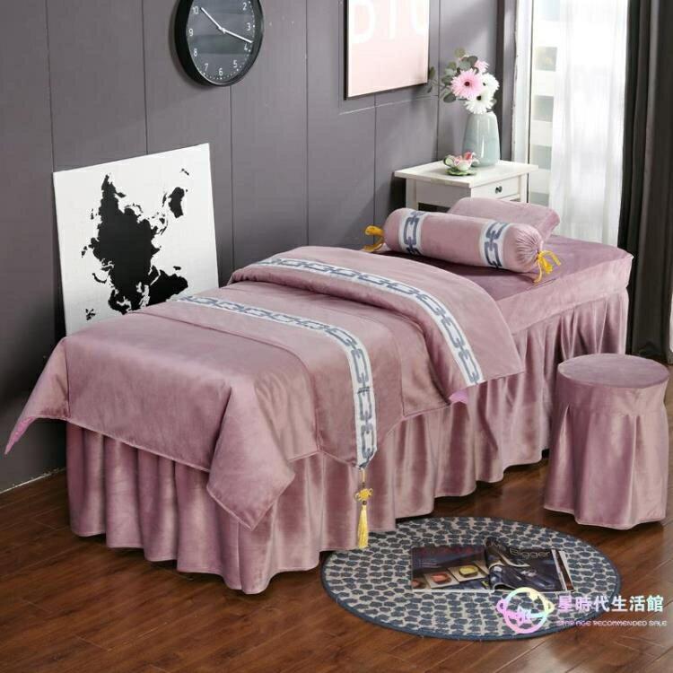 美容床罩 [送被芯]冬季四件套水晶絨美容院床罩四件套四件套床套