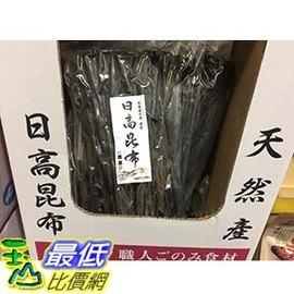 [107限時限量促銷] COSCO C579510 HIDAKA DRIED KELP 日本北海道日高昆布 每包260公克