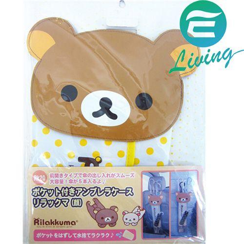日本 MEIHO 懶懶熊雨傘套 RK-08