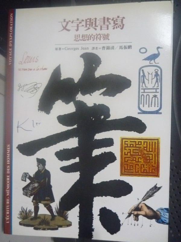 【書寶二手書T9/藝術_IIC】文字與書寫-思想的符號_Georges Jean,