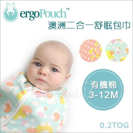 ?蟲寶寶? 【澳洲 ergoPouch】二合一舒眠包巾 (0.2 TOG有機棉) 3-12M 《現+預》