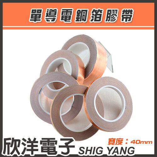 ※欣洋電子※40mm單導電銅箔膠帶(0001-40)