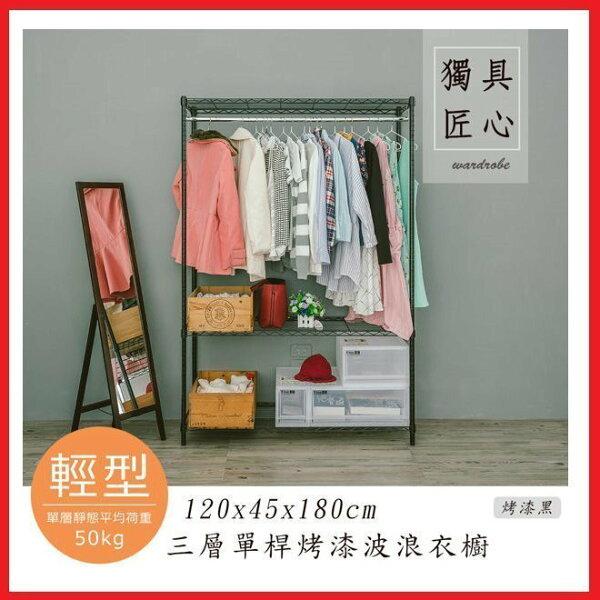 [附發票免運]120x45x180公分衣櫥架衣櫥衣架簡易衣櫥置物衣櫥架波浪架衣櫥掛衣架吊衣架收納架