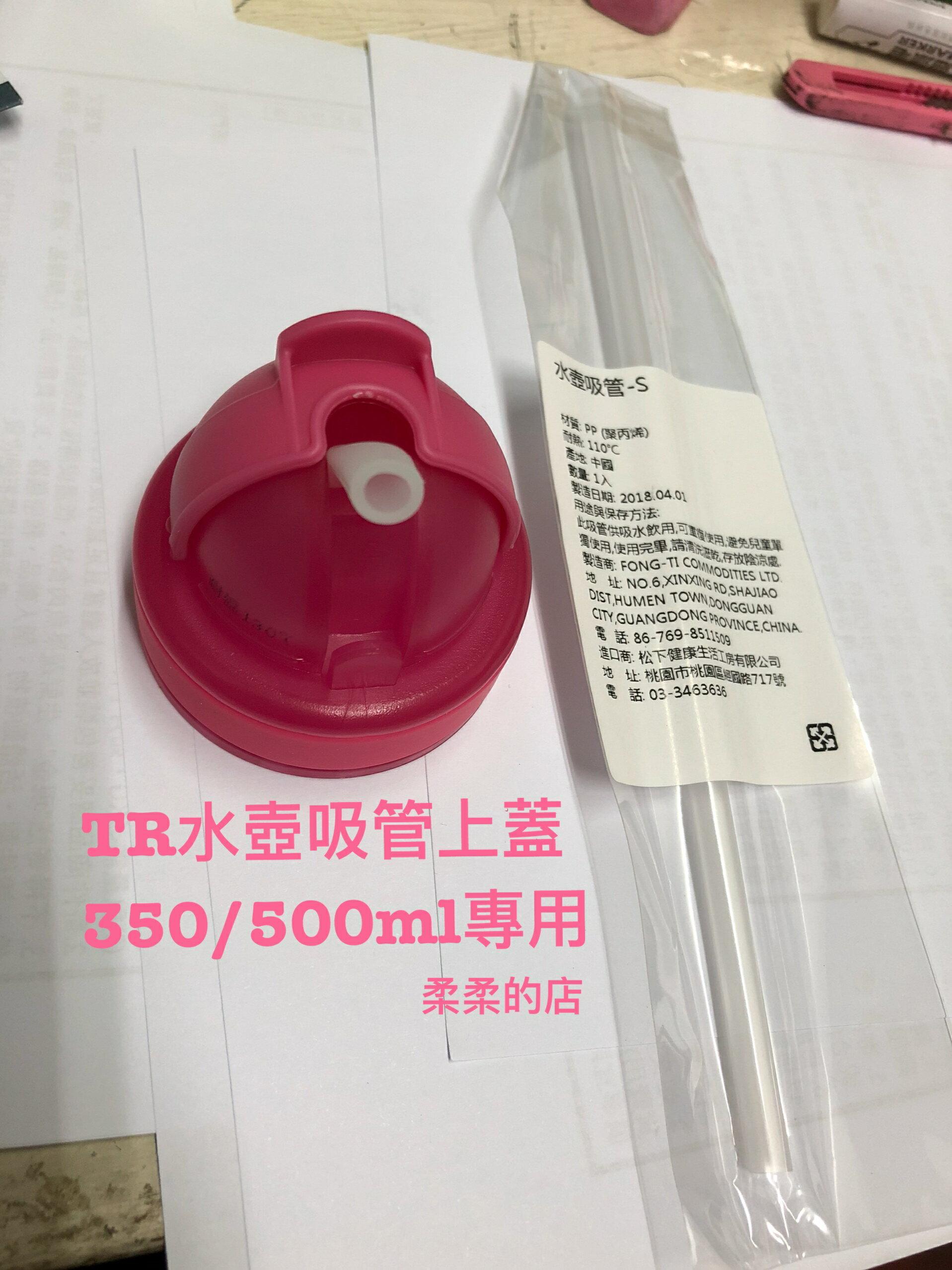 太和工房TR55吸管上蓋350/500ML