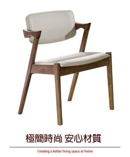 【綠家居】莉凱時尚實木北歐風餐椅(四色可選)