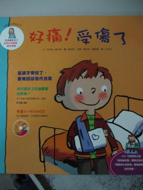 【書寶二手書T1/少年童書_YJO】好痛!受傷了_克利斯‧藍_附光碟
