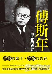 傅斯年一生志業研究【讀歷史53】