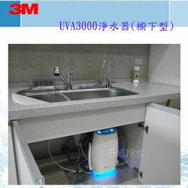 [全省免費安裝]3MUVA3000淨水器《廚下型》贈UVA3000活性碳替換濾心
