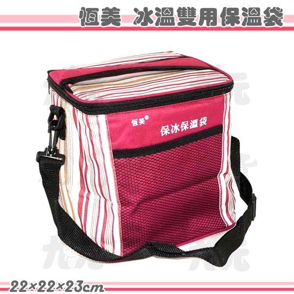 【九元生活百貨】恆美 冰溫雙用保溫袋 保冰袋 外送袋 媽媽袋
