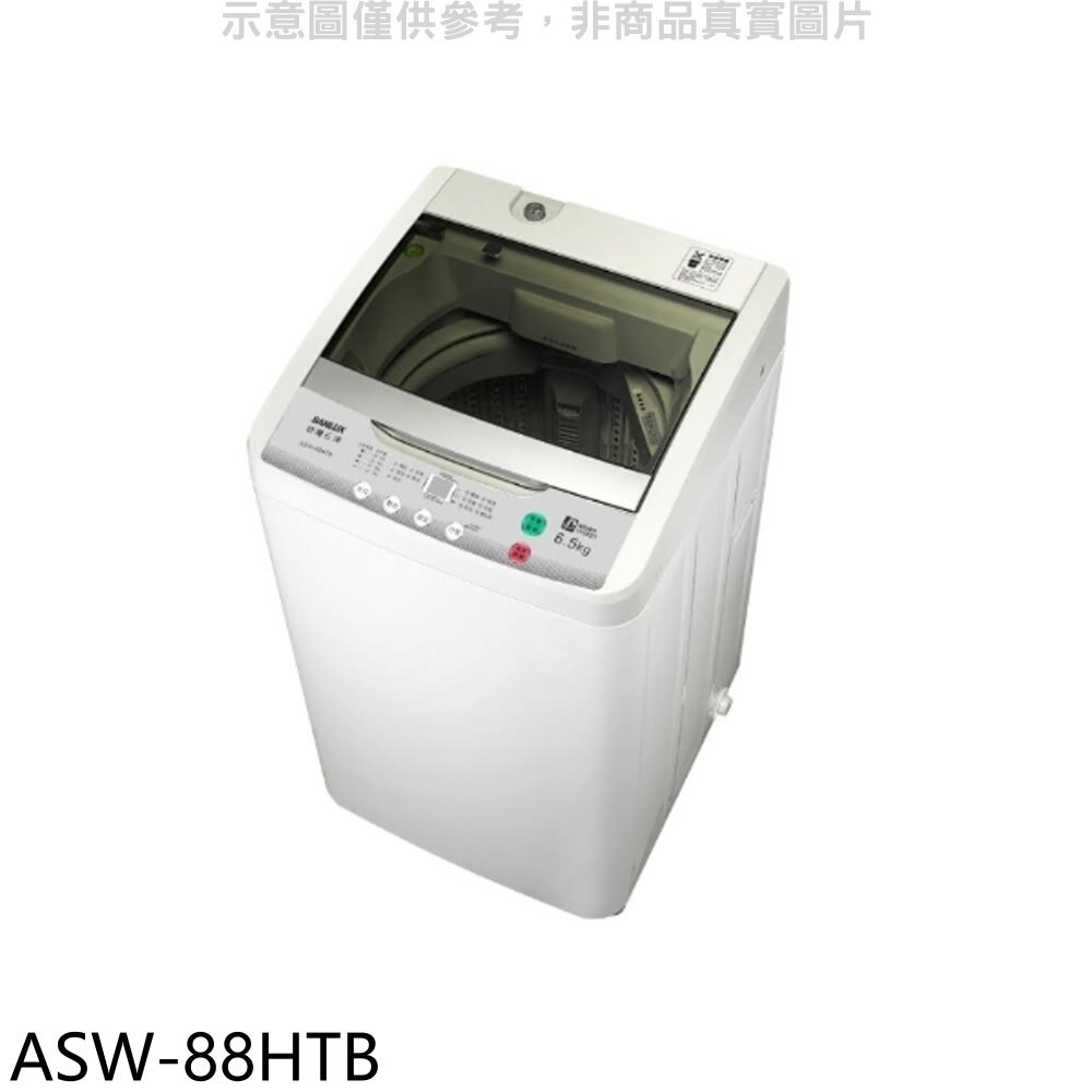 滿2000賺10%再折200元★台灣三洋SANLUX【ASW-88HTB】超殺6.5公斤洗衣機